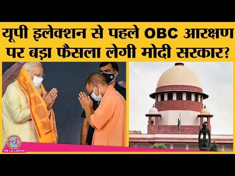 Modi सरकार UP Election के चलते क्या OBC Reservation पर ये बड़ा फैसला लेने वाली है?
