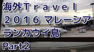海外Travel2016 マレーシア ランカウイ島 Part2