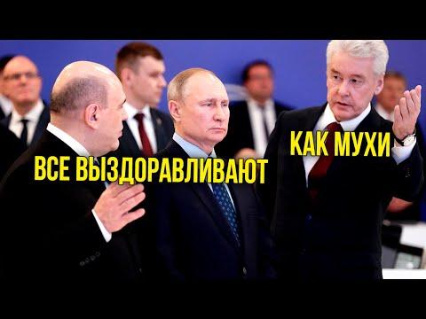 БУДЬТЕ ПОКОЙНЫ! Мишустин, Клишас и Собянин НА СТРАЖЕ!