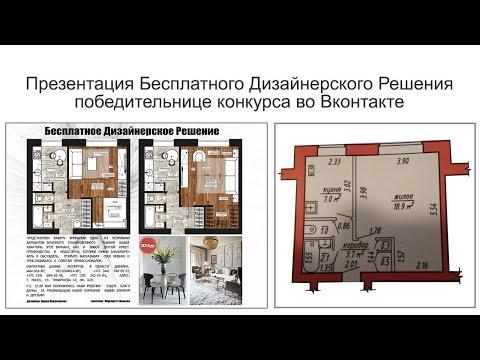 Презентация Бесплатного дизайнерского решения. Дизайн интерьера маленькой однокомнатной квартиры.