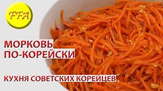 Морковь по-корейски. Абсолютно веганское и очень вкусное. Как  приготовить морковь по корейски дома