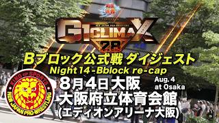 【G1 CLIMAX 28】8.4大阪府立体育会館(エディオンアリーナ大阪)【Bブロックダイジェスト】