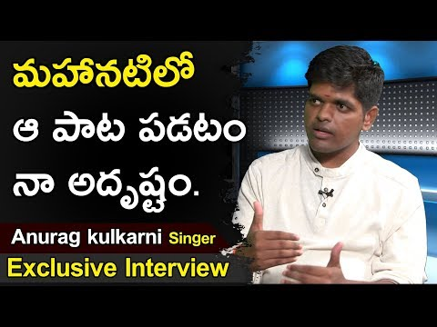 Singer Anurag Kulkarni Exclusive Interview || Mahanati || Music Mantra | Socialpost