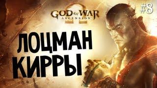 God of War: Ascension | Ep.8 | Лоцман Кирры ( плывем в Делос)(Понравилось видео? Нажми - http://bit.ly/VAkWxL Группа Вконтакте - http://vk.com/brainditclub Я покупаю игры тут - --------------------------..., 2013-08-16T07:00:17.000Z)