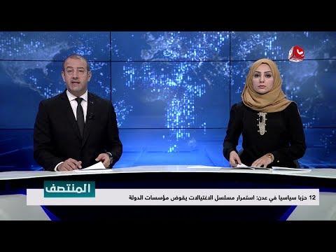 نشرة اخبار المنتصف | 22- 09- 2018 | تقديم هشام جابر ومروه السوادي | يمن شباب