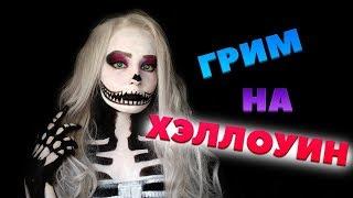 Грим Чеширского Кота | Cheshire Cat's makeup | Makeup for Halloween