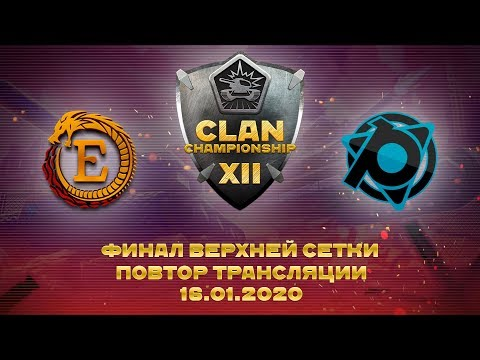 Eternity Vs Penguins🏆 Clan Championship XII | МЧ-12 | Playoffs 🏆 16.01.2020