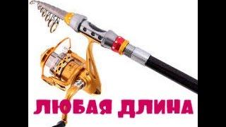 Телескопічне вудлище.Фіксуємо будь-яку довжину на риболовлі.