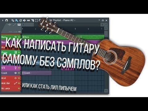 КАК НАПИСАТЬ ГИТАРУ САМОМУ БЕЗ СЭМПЛОВ / FL Studio 20 / Ample Guitar