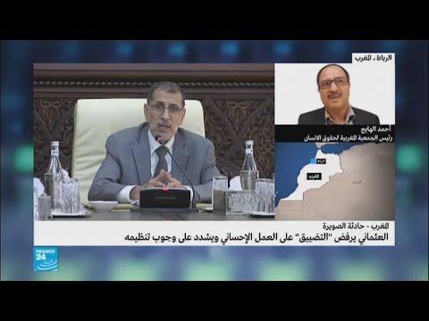 العثماني يرفض التضييق على الأعمال الخيرية في المغرب  - نشر قبل 16 دقيقة