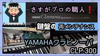 YAMAHA クラビノーバ CLP-300 古い電子ピアノ …