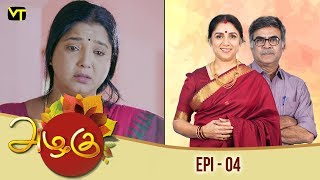 Azhagu - அழகு - Tamil Serial | Revathy | Sun TV | Episode 4 | Vision Time
