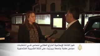فوز الكتلة الإسلامية لحماس بانتخابات بيرزيت