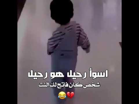 ههههه جد والله اقسى فراق مر علي 😹😹🔥                      الهنوف عادش تذكرين سالفت السروال 😹