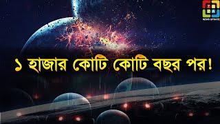 কি হবে এই মহাবিশ্বের ১০ কুইন্টিলিয়ন বছর পর? What Will Happen After 10 Quintillion Years? Taza News