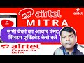 How to Activate Aadhaar Enabled Payment System || Airtel Mitra App || Airtel Payments Bank