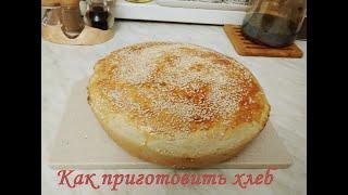 Как испечь домашний хлеб Простой рецепт хлеба на дрожжах Приготовление в сковороде в духовке