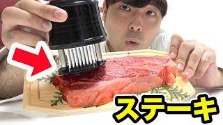 変なキッチン道具10個買ってみた!【第5弾】 thumbnail