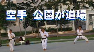 空手演武、日頃の鍛錬、道着で励みましょ!! thumbnail