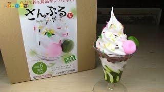 DIY Replica Food Kit - Matcha Parfait 食品サンプルキットさんぷるん 抹茶パフェ作り thumbnail