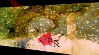 騷靈女王【艾怡良-如果你愛我】 11月2日正式發行