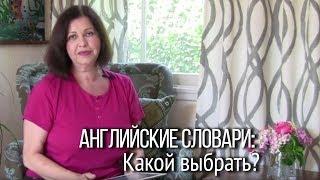 видео Бумажные и электронные словари — Борис Иомдин