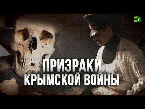 Призраки крымской войны