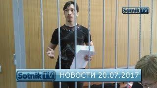 НОВОСТИ. ИНФОРМАЦИОННЫЙ ВЫПУСК 20.07.2017