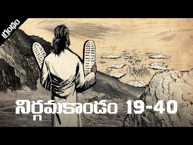 నిర్గమకాండం19-40 Exodus 19-40
