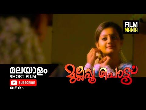 Mullappupottu Malayalam Short Film | Written & Directed By Sreekanth Pangappattu