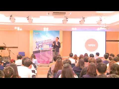 일터사명과 크리스천 재정관리 김광주 교수(한밭대)