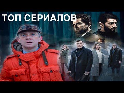 ТОП сериалов (детективы)