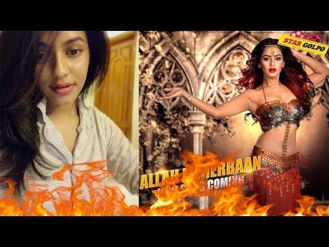 এ কি বললেন ফারিয়া তার বিতর্কিত গান নিয়ে। Allah Meherbaan Boss 2 Song | Nusrat Faria | Jeet