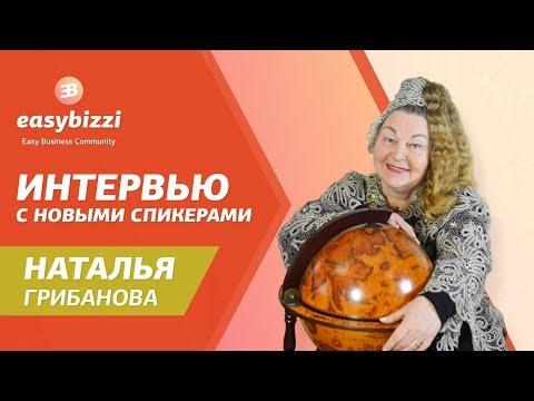 Интервью с Натальей Грибановой: Знания о Законах Мироздания, по которым существует Вселенная