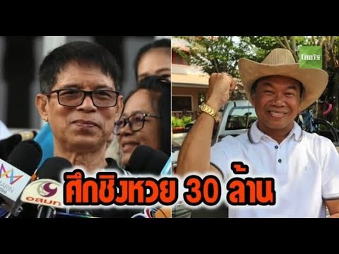 แกะทีละก้าว! ย้อนฝีเท้าครูปรีชา หวย 30 ล้านหาย | Thairath Online