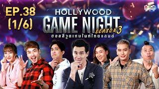 HOLLYWOOD GAME NIGHT THAILAND S.3 | EP.38  หมอก้อง,ชิปปี้,บอยVSเชียร์,ปั้นจั่น,ป๋อง [1/6] | 16.02.63