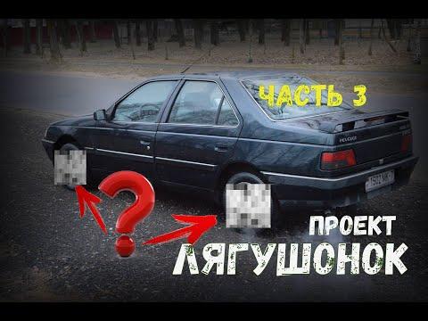 Проект ЛЯГУШОНОК. Новые диски. Часть 3 (Peugeot 405 SRI)