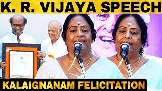 Actress K.R Vijaya Speech at Kalaignanam Felicitation Function  | Rajinikanth | Kalaignanam