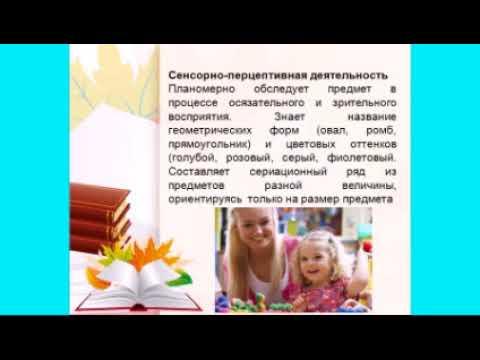 Психолого-педагогическая характеристика детей 6-7 лет