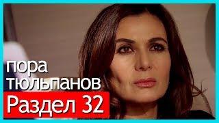 пора тюльпанов - часть 32 (русские субтитры)