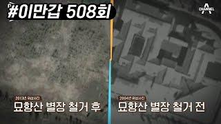 [시크릿 코드 '120'] 김일성 사망 미스터리? 김일성의 죽음에 김정일이 개입했을까? | 이제 만나러 갑니…