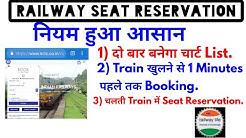Reservation / Chart Railway का नया नियम चलती Train में दिखेगा खाली Seat & दो बार chart बनेगा