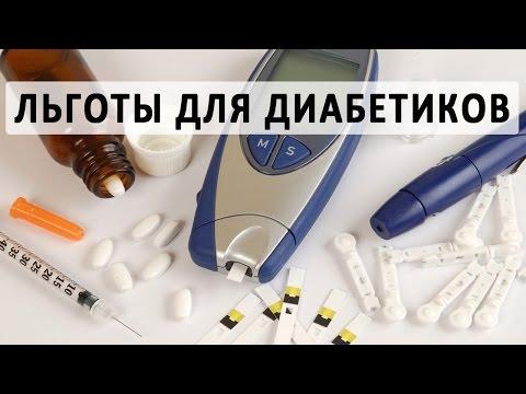 Какие льготы полагаются больным сахарным диабетом 1 и 2 типа?