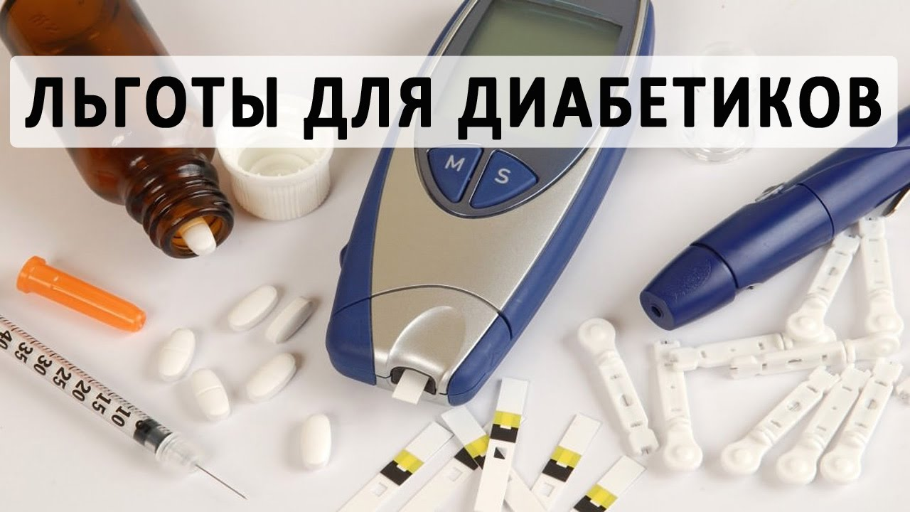 Что положено инсулинозависимым больным бесплатно