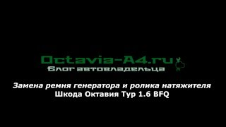 Замена ремня генератора и ролика натяжителя Шкода Октавия Тур 1.6 BFQ