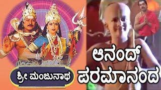 Sri Manjunatha - Kannada Movie Songs | Aanandha Paramaanandha Video Song | Ambarish | TVNXT
