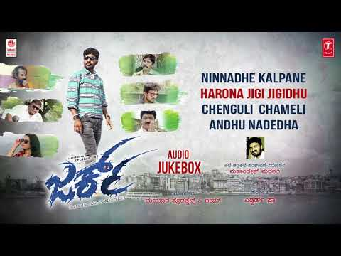 JERK | New Kannada Movie Audio Jukebox | Krishna Raj, Gaddappa, Sachin, Nitya, Asha, M T Pawan