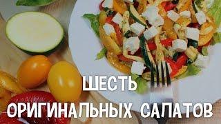 Салаты. Шесть оригинальных салатов.#РецептыСалатов