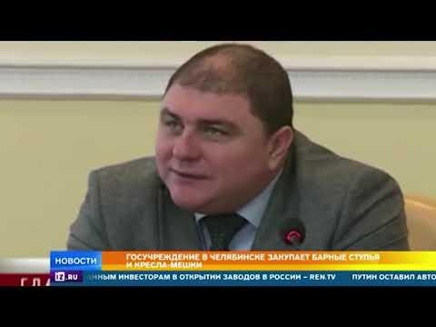 Чиновники в Челябинске объяснили закупку модной мебели заботой о молодых сотрудниках