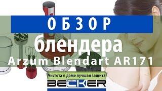 Обзор блендера с 6 ножами Arzum Blendart AR171 от Becker